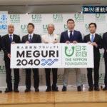 和歌山県-A04-無人運航船の実証実験を推進 日本財団 海と日本プロジェクトin和歌山県 2020 #04.mp4.00_01_10_25.静止画004